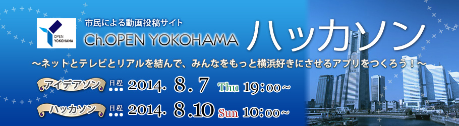 Ch OPEN YOKOHAMAでは、8月7日にアイデアソン、8月10日ハッカソンを開催します! みなさんのアイデア、技術力を発揮するチャンスです!
